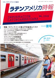 ラテンアメリカ時報 No.1399