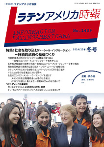 ラテンアメリカ時報2014-15年冬号