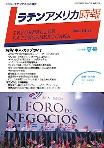 ラテンアメリカ時報2015年夏号
