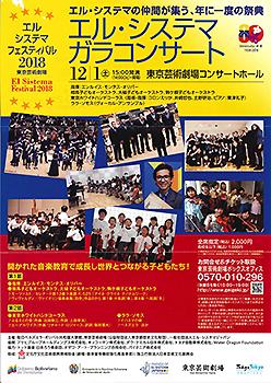 エル・システマの仲間が集う、年に一度の祭典 @ 東京芸術劇場 |