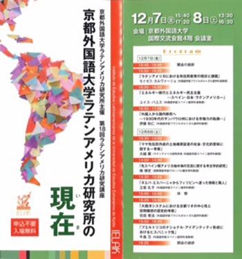 京都外国語大学ラテンアメリカ研究所の現在(いま) @ 京都外国語大学 国際交流会館4階 会議室 |