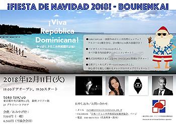 (一社)日本・ドミニカ共和国友好親善協会 忘年会 @ TORO TOKYO (東京都中央区銀座6丁目6−2先 銀座コリドー街) |