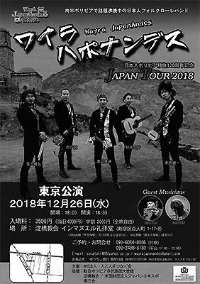 WAYRA JAPONANDES JAPAN TOUR 2018 / ワイラハポナンデス日本ツアー @ 淀橋教会 インマヌエル礼拝堂 |