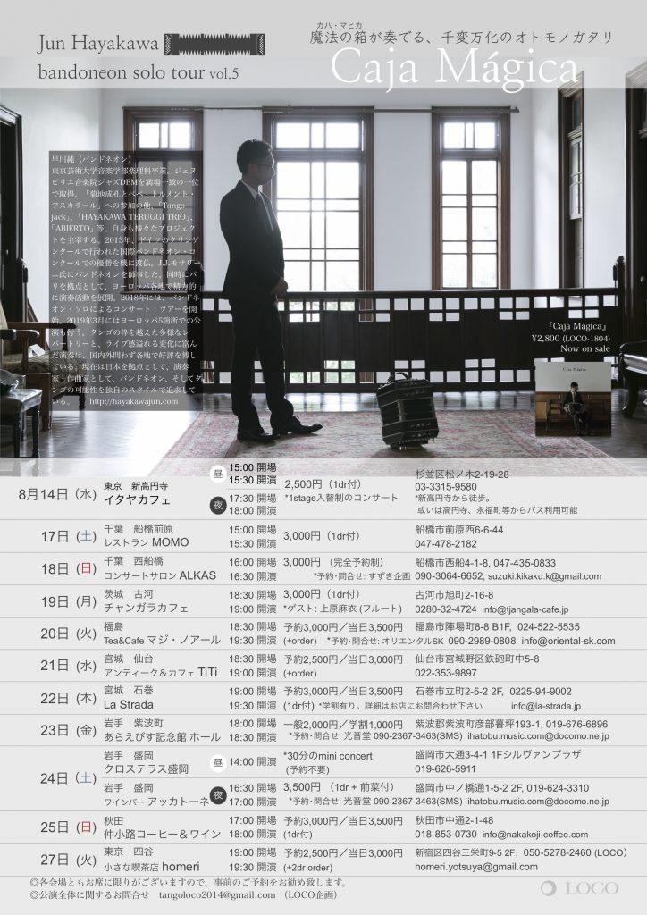 Caja Mágica 早川純 バンドネオン・ソロツアー 2019夏
