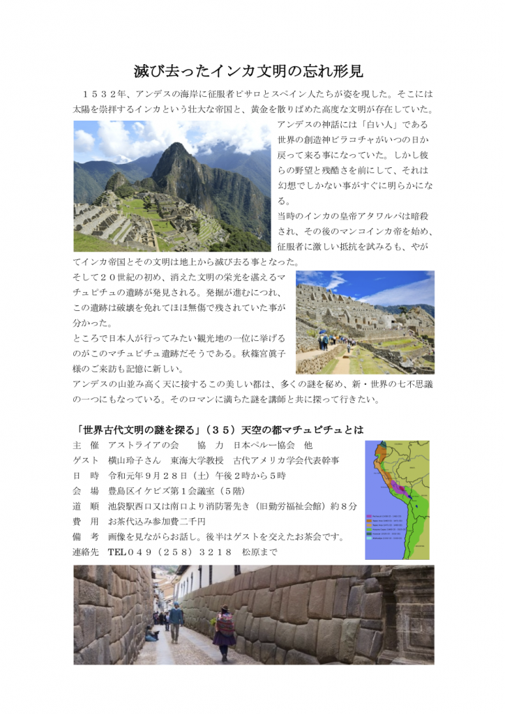 「世界古代文明の謎を探る」(35)天空の都マチュピチュとはー 主催 アストライアの会 / 協力 日本ペルー協会他