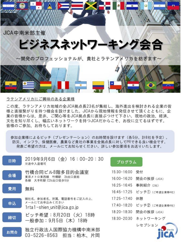 JICA中南米部主催「ビジネスネットワーキング会合」