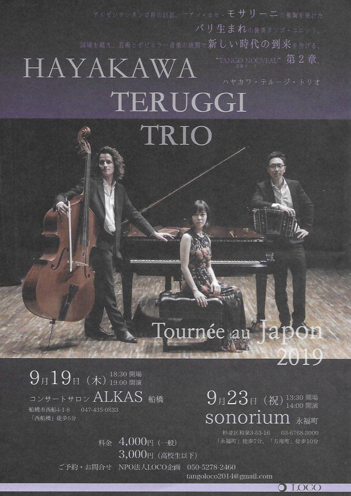 ハヤカワ・テルージ・トリオ コンサート