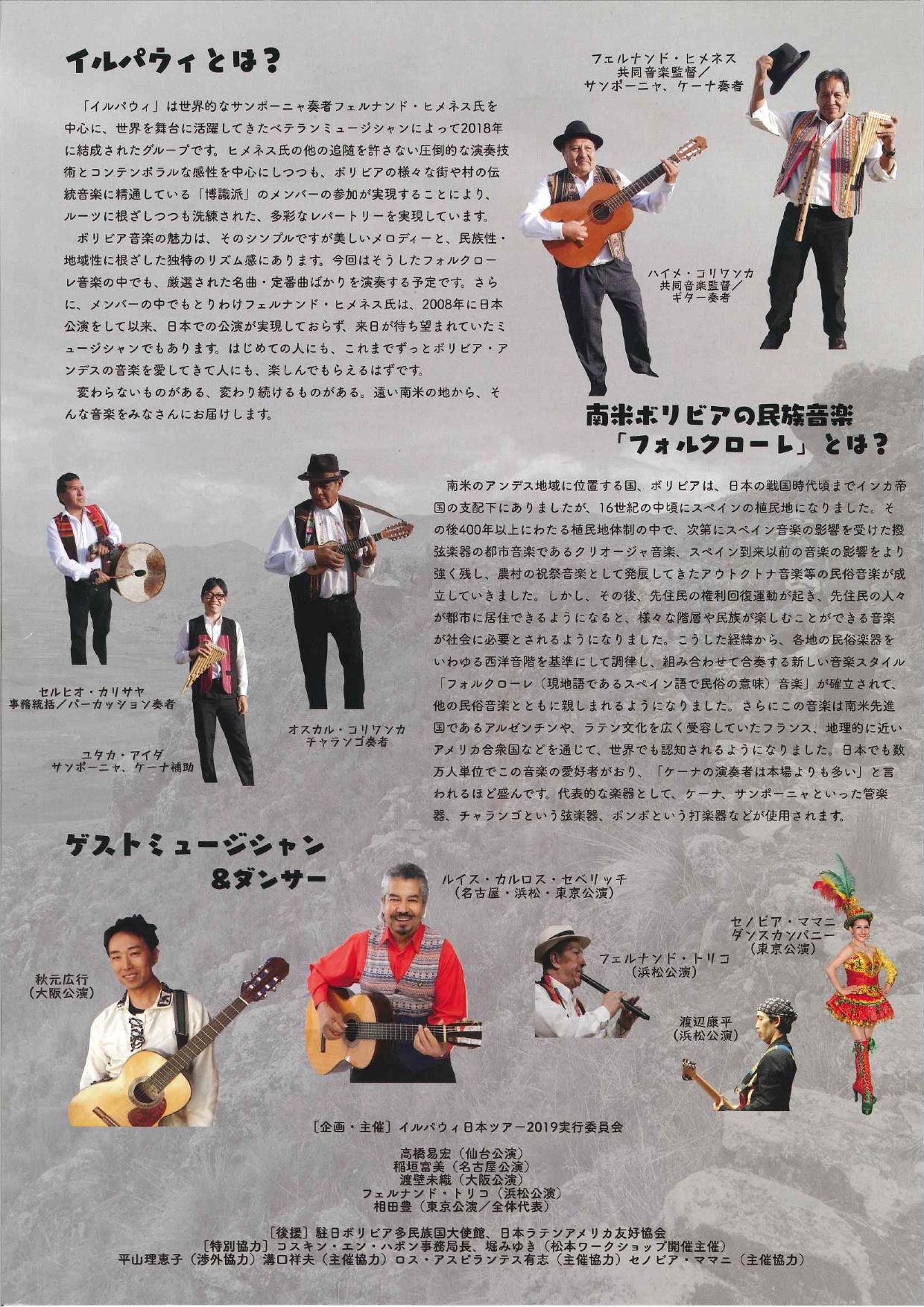 ボリビア・アンデスの民族音楽 イルパウイ来日公演