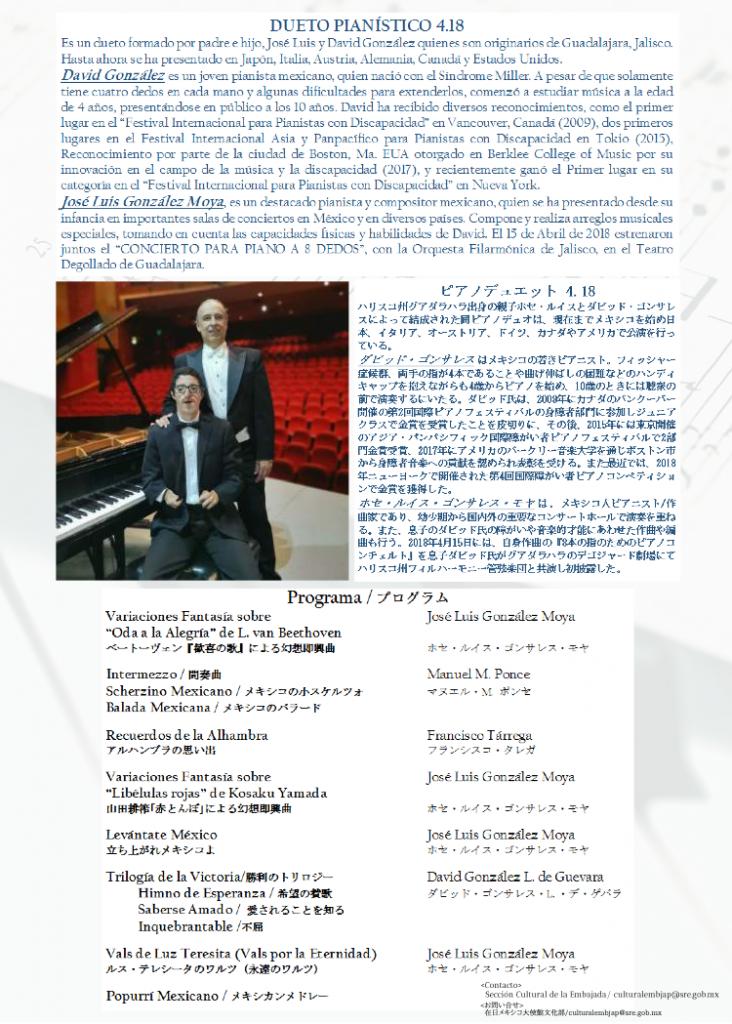 ピアノコンサート by ピアノデュエット4.18 「希望賛歌」