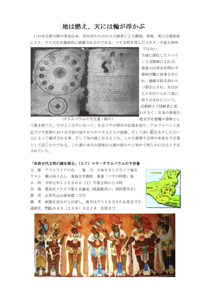 アストライアの会 世界古代文明の謎を探る」(37)マヤ・チラムバラムの予言書
