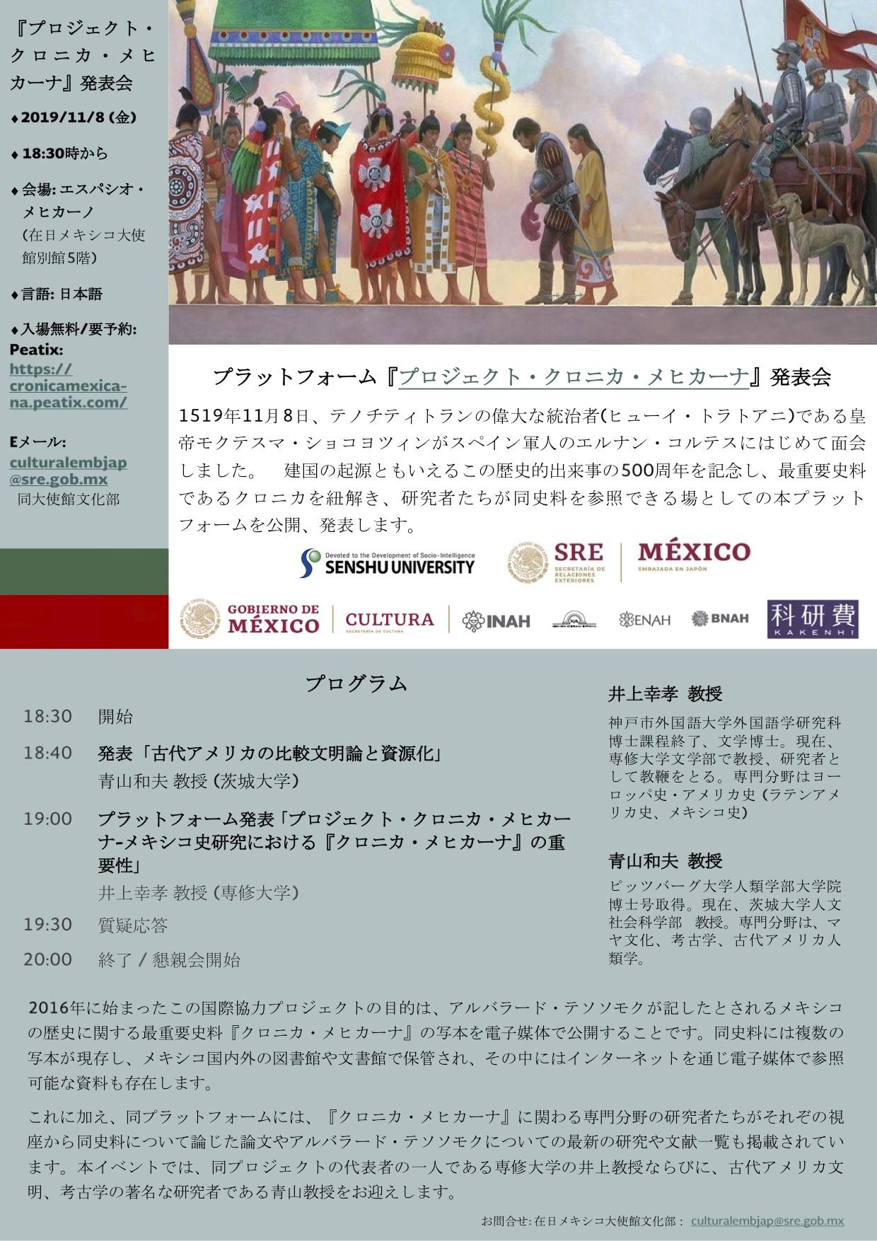 プラットフォーム『プロジェクト・クロニカ・メヒカーナ』発表会