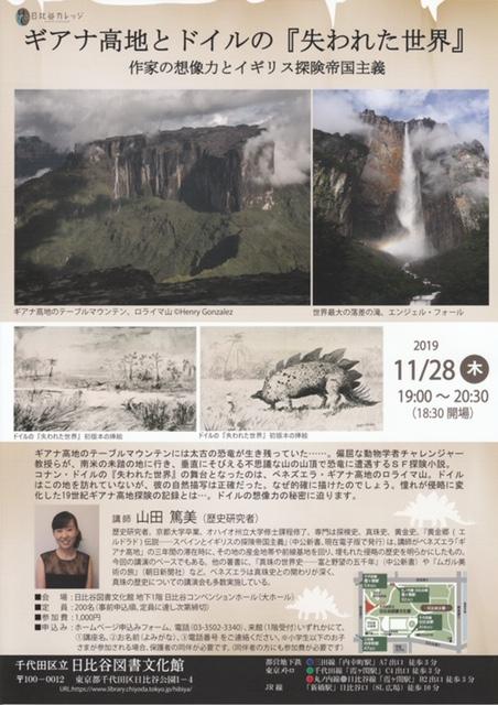 ギアナ高地とドイルの『失われた世界』 ――作家の想像力とイギリス探険帝国主義