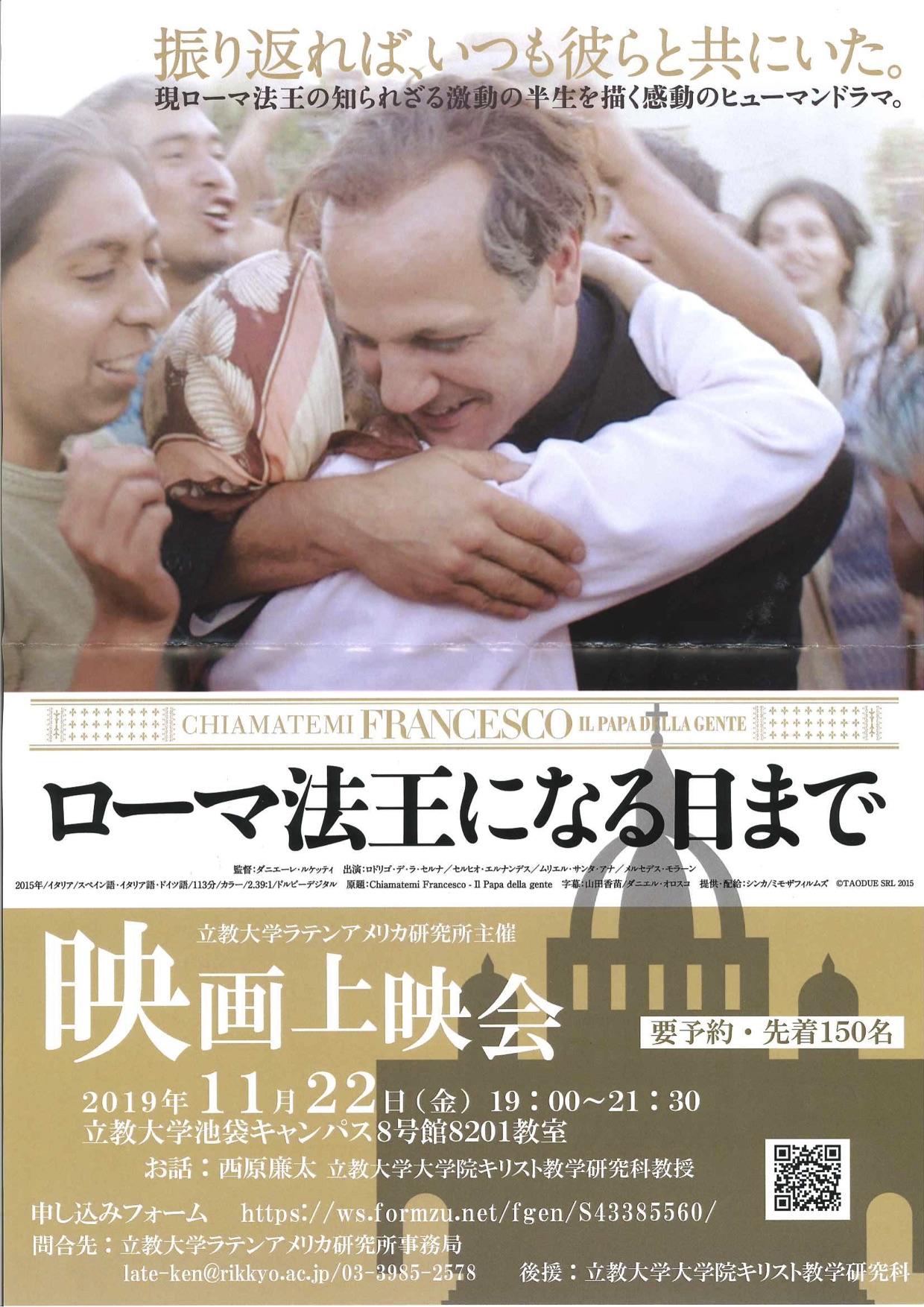 《ローマ法王来日記念11/22よりアンコール上映》『ローマ法王になる日まで』