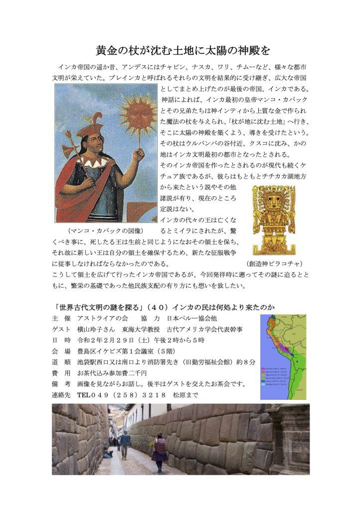 「世界古代文明の謎を探る」(40)インカの民は何処より来たのか