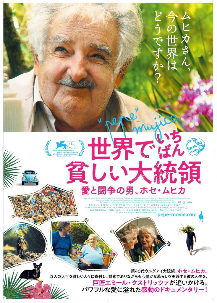 ウルグアイ映画『世界でいちばん貧しい大統領 愛と闘争の男、ホセ・ムヒカ』
