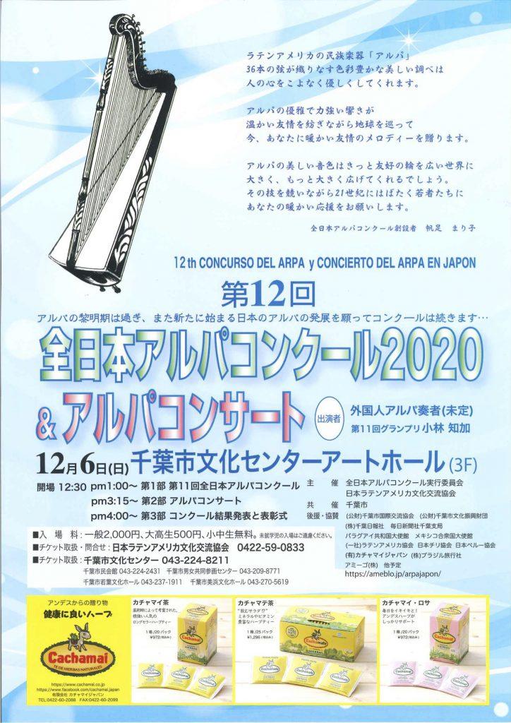 第12回全日本アルパコンクール2020&アルパコンサート